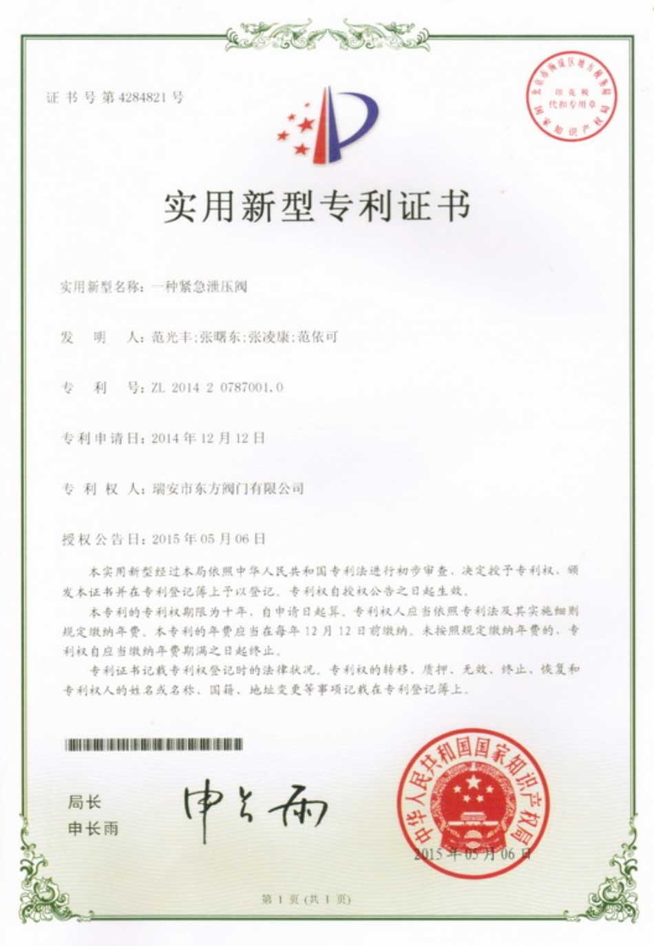 实用新型专用证书